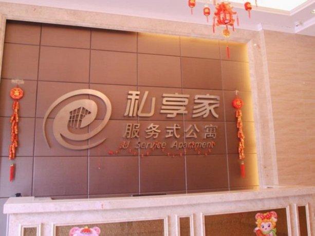 私享家连锁服务式公寓佛山东海国际店
