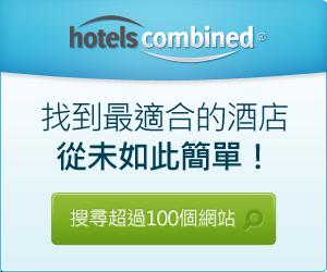 訂房前請善用比價網站,可同時搜索超過30個東京訂房網站