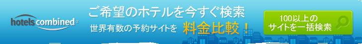 hotel combined:国内ホテル・旅館・温泉宿のオンライン予約サイト
