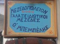 Μπεμπέλης Ταβέρνα Ταμπέλα