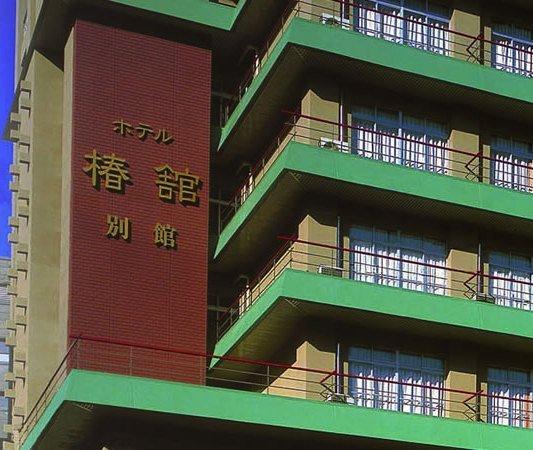Hotel Tsubakikan Bekkan Matsuyama - dream vacation
