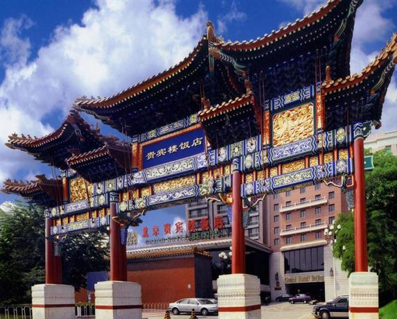 Grand Hotel Beijing - dream vacation