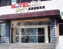 Motel 268 Tianjin Dongting Road - dream vacation