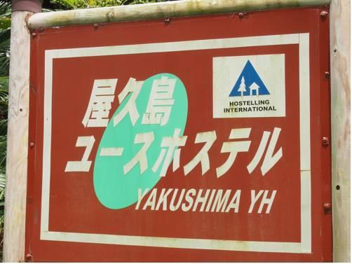 Yakushima Youth Hostel - dream vacation