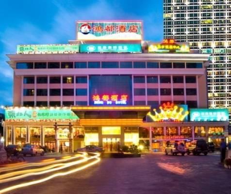 Zhuhai Hongdu Hotel - dream vacation