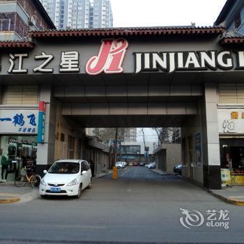 Jinjiang Inn Xi\'an Jianguomen - dream vacation