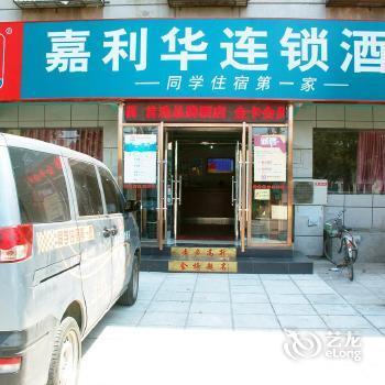 Beijing Jia Li Hua Hotel Communication University East Entrance - Pékin -