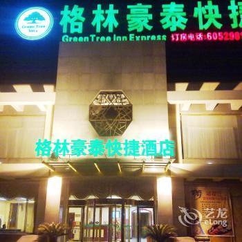 GreenTree Inn Beijing Tongzhou Liyuan Hotel - Pékin -