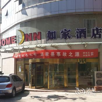 Home Inn Zhangjiakou Shengli North Street Wuyi Square - dream vacation
