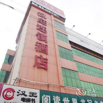 Hanting Express Cangzhou Jiefang Road - dream vacation