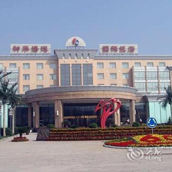 Shenhua Harbour International Hotel - dream vacation