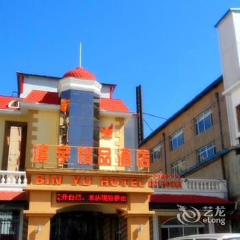 Binyu Boutique Hotel - dream vacation