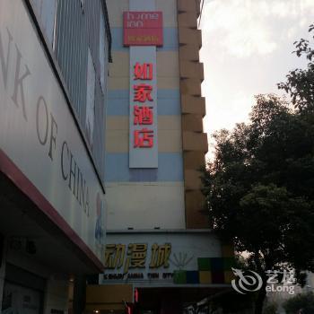 Home Inn Nanjing Hunan Road - dream vacation