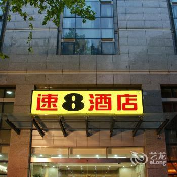 Super 8 Nanjing Xin Jie Kou - dream vacation