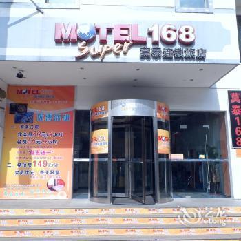 Motel 168 Suzhou Guanqian Street - dream vacation