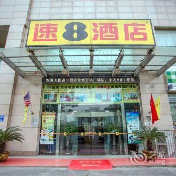 Super 8 Changzhou Tongjiang - dream vacation