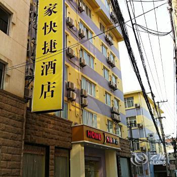 Home Inn Wuxi Chong Ning Road - dream vacation