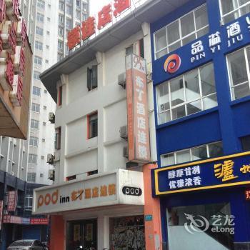 Pod Inn Wuxi Bus Station - dream vacation