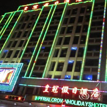 Huangguan Holiday Hotel - dream vacation