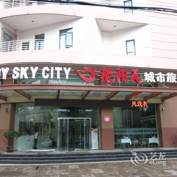 Sunny Sky Inns Taipingyang Wuhan - dream vacation
