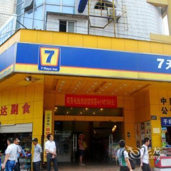 7 Days Inn Wuhan Hankou Railway Station - dream vacation