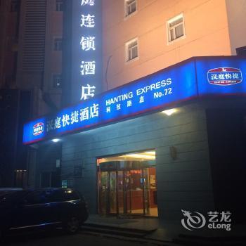 Hanting Express Xi\'an Keji Road - dream vacation