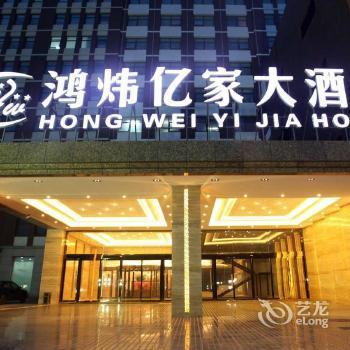Hong Wei Yi Jia Beijing Beiyuan Hotel - Pékin -