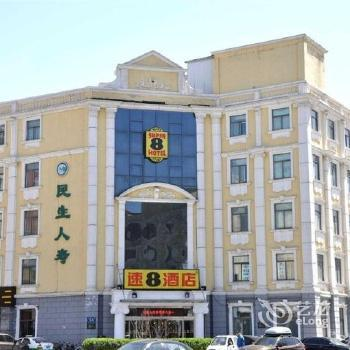 Super 8 Hotel Langfang San Da Jie - dream vacation