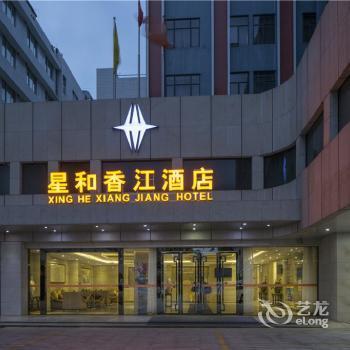 Xinghe Xiangjiang Hotel Railway Station Branch - dream vacation
