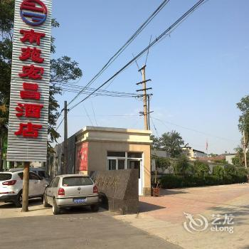 Nanyuan Hongchang Hotel - Pékin -