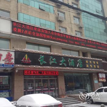 Yangtze Hotel Changchun - dream vacation