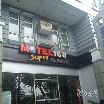 Motel 168 Ping Qi Road Suzhou - dream vacation