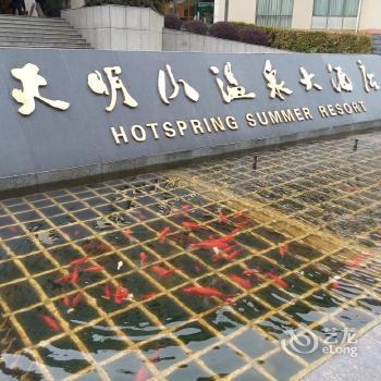 Ninghai Hotspring Summer Resort - dream vacation