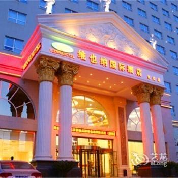 Vienna International Hotel Yanan - dream vacation
