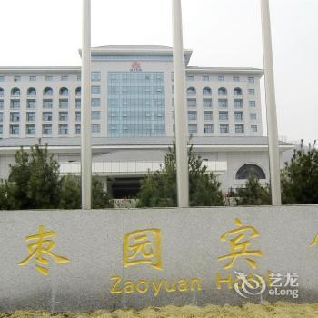 Zaoyuan Hotel - dream vacation