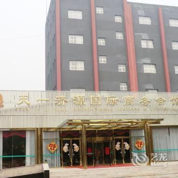 Beijing Tian Yi Ji Yuan Holiday Hotel - Pékin -