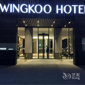 Wingkoo - Shanghai -