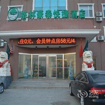 GreenTree Inn Huanghua Shigang East Road Express Hotel - dream vacation