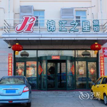 Jinjiang Inn - Daqing Longnan