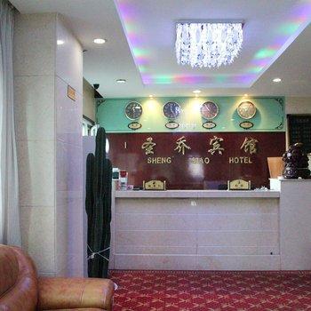 Shengqiao Hotel - dream vacation
