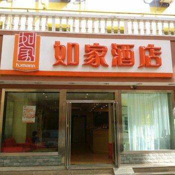 Home Inn Lanzhou Qingyang - dream vacation