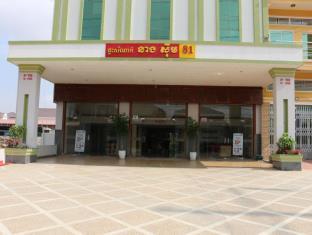 Neang Sim 81 Guest House - Phnom Penh -