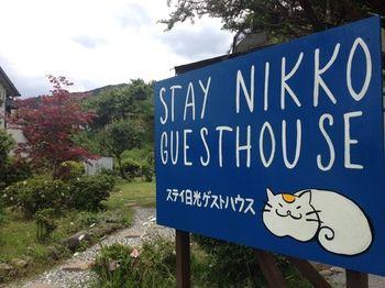 Stay Nikko Guesthouse - Hostel - dream vacation