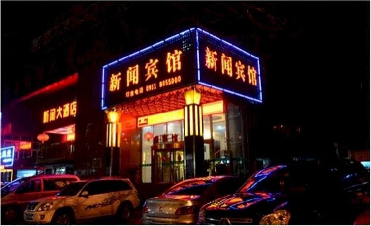 Yanan News Hotel - dream vacation