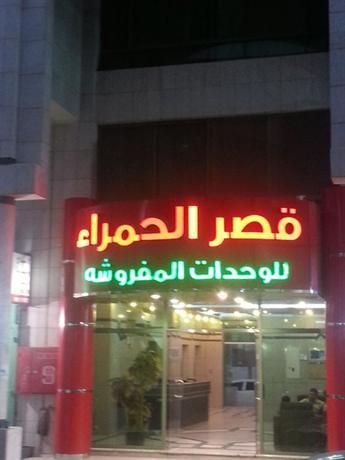 Qasr Al Hamra Abha - dream vacation