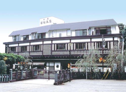 Wakamatsu Honten - dream vacation
