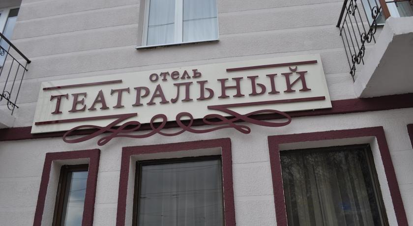 Театральный Отель