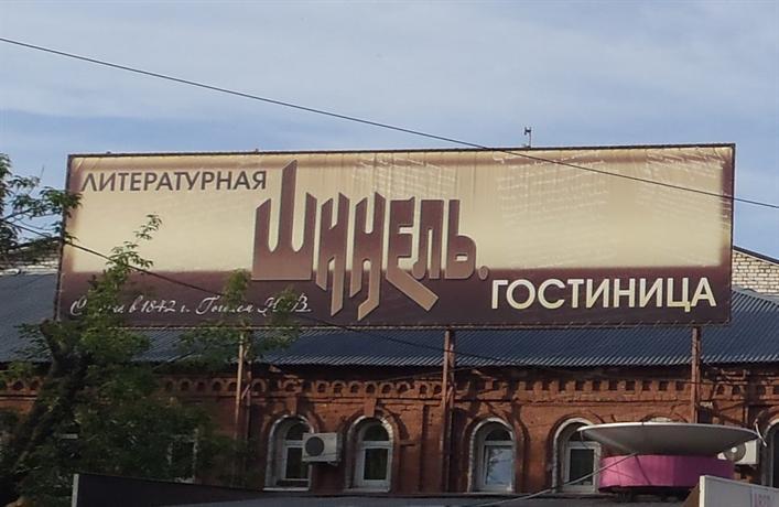 Литературная Гостиница Шинель