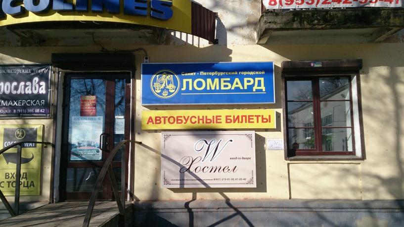 Hostel Schastlivy Sluchay - dream vacation