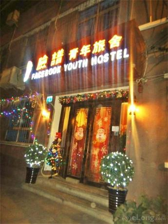 Xi\'an The Facebook Youth Hostel - dream vacation
